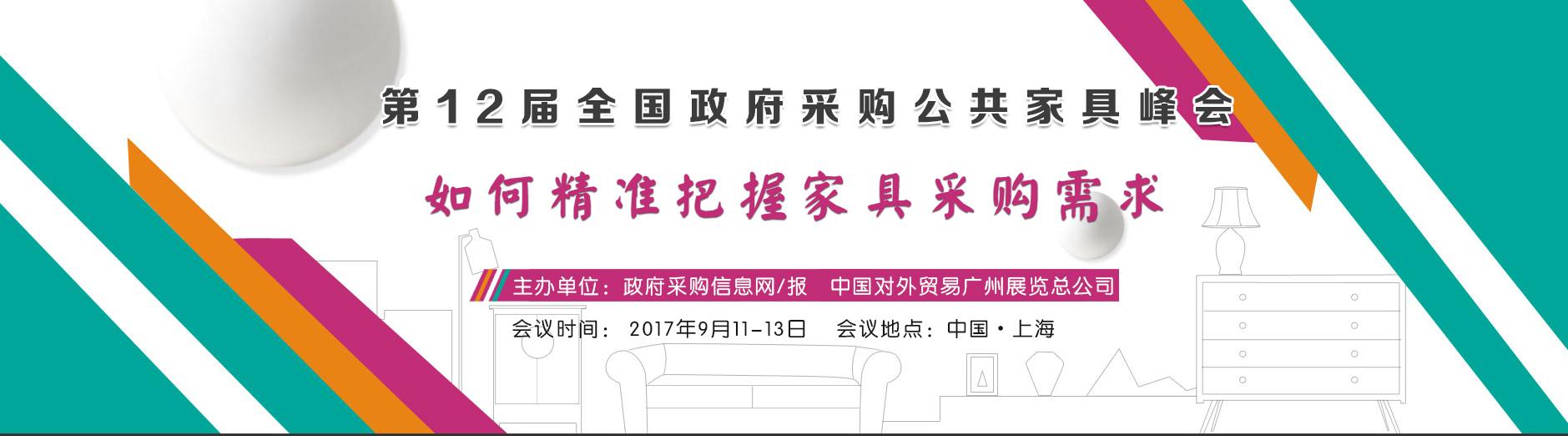 2016-2017年度全国政府采购办公家具系列评选活动