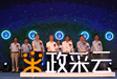 """浙江""""政采云""""平台下一步将如何推?"""