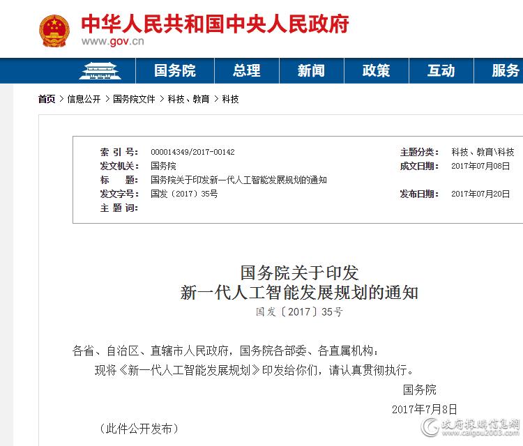 国务院发布人工智能规划
