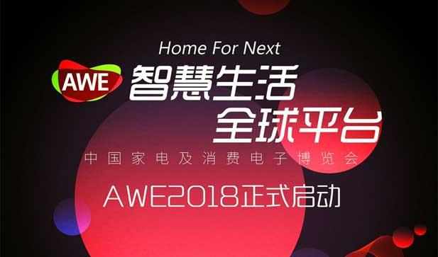 智慧生活全球平台 AWE 2018正式启动