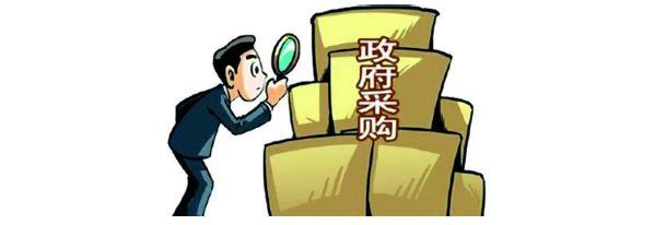 财政部:更新政府采购评价方法