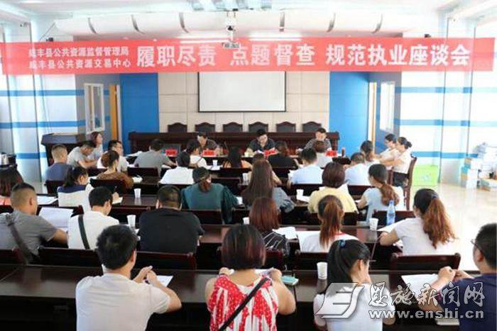 咸丰县公共资源交易监督管理局着力规范招标代理机构执业行为