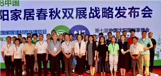 中国沈阳国际家博会明年起开启春秋两季双展