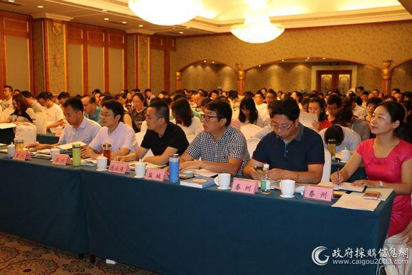 2017年江苏省政府集中采购业务培训班现场