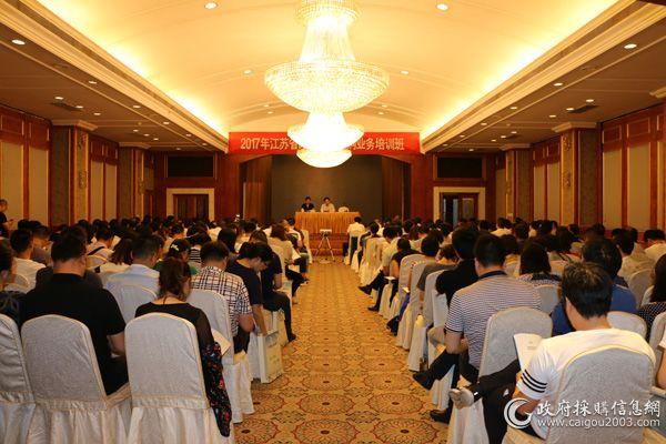江苏全省集采业务培训开班 课程内容广受好评