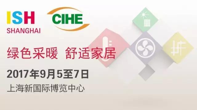 第六次国际供热通风空调及舒适家居在上海展出