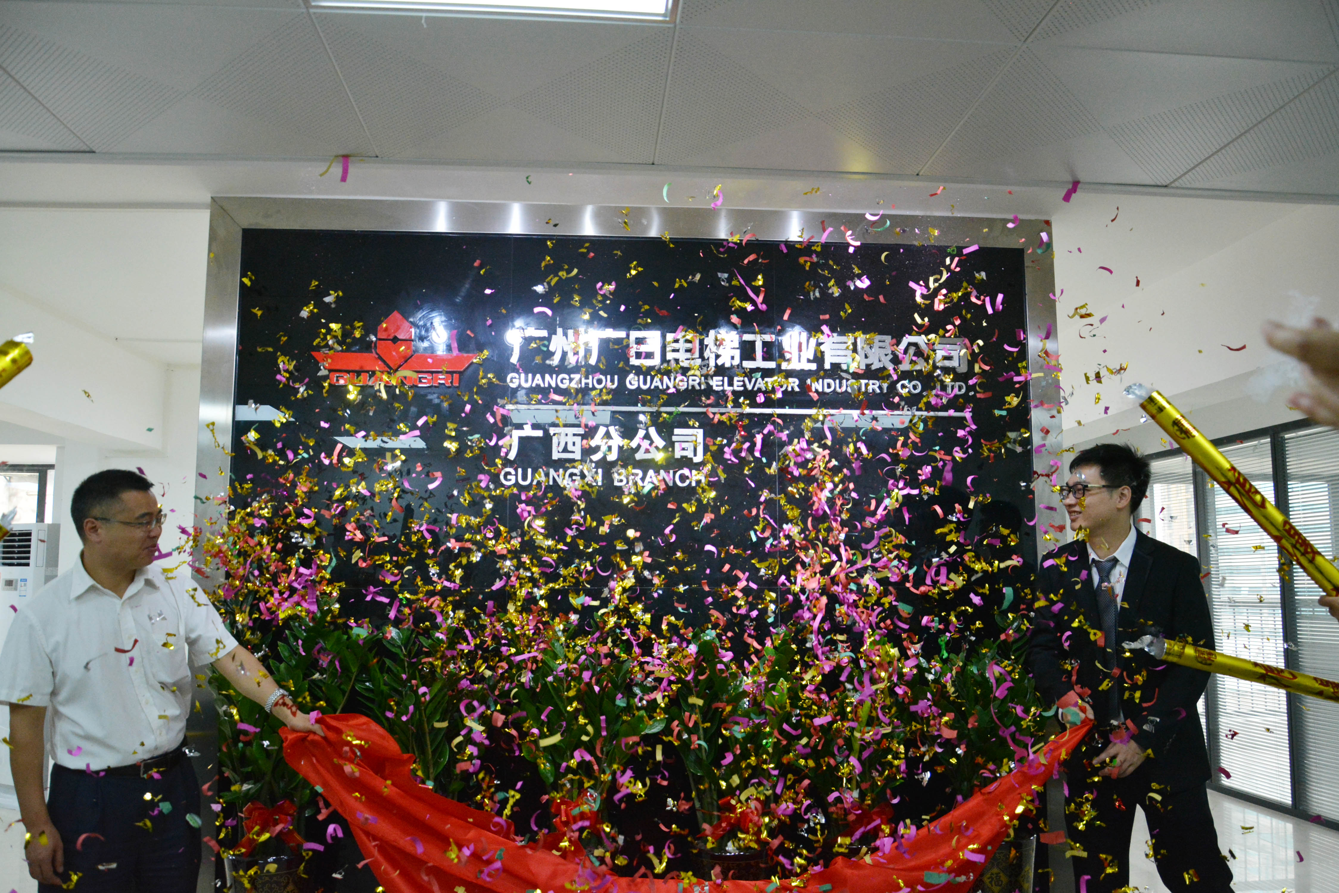热烈庆祝广日电梯广西分公司隆重开业