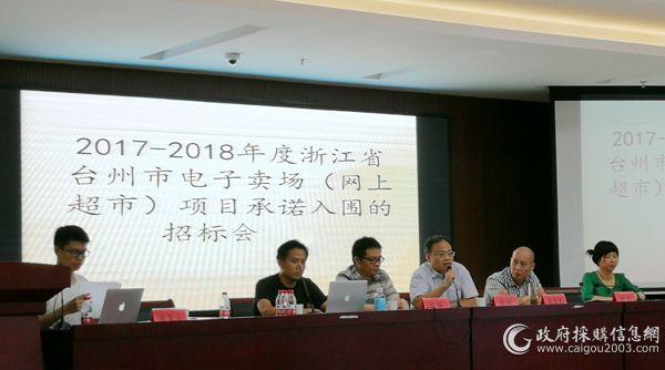 2017-2018年度浙江省台州市电子卖场(网上超市)项目承诺入围招标会