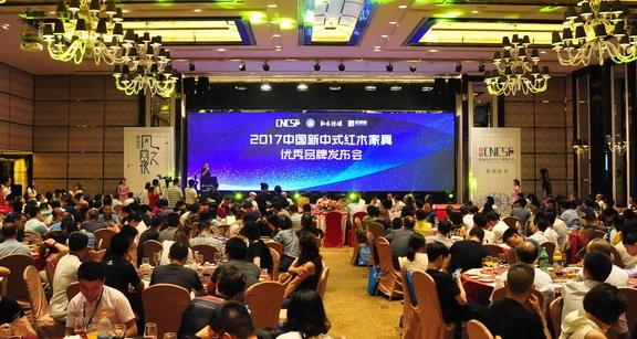 中国新中式红木家具大会在中山开幕