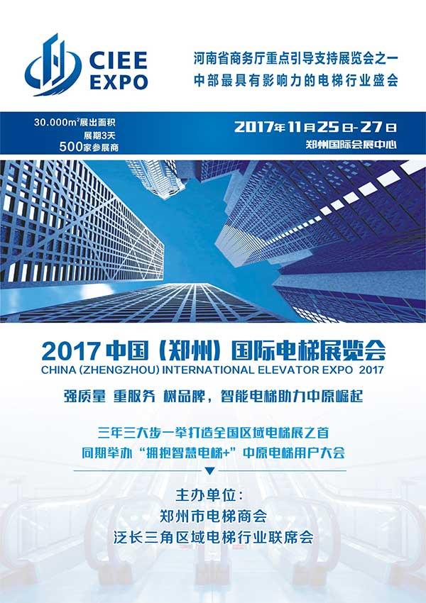 2017郑州国际电梯展