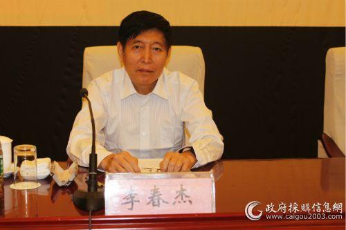 中央国家机关政府采购中心纪委书记兼副主任李春杰