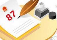 87号令VS 18号令:哪些条款做了调整?