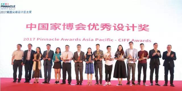 2017中国家博会优秀设计奖