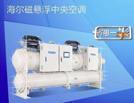 产品:海尔磁悬浮中央空调