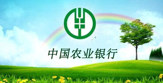 农行中标全国最大PPP项目产业基金优先级投资人