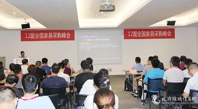 第12届全国<a href=http://jiaju.caigou2003.com/ target=_blank class=infotextkey>家具采购</a>峰会精彩回顾