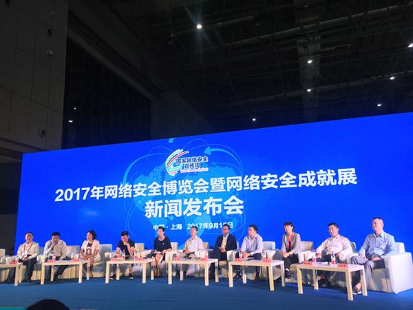 2017国家网络安全宣传周启动