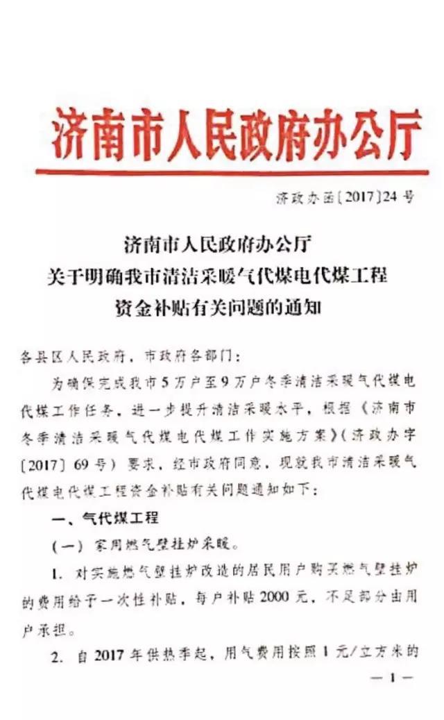 济南市人民政府办公厅关于明确我市清洁采暖气代煤电代煤工程资金补贴有关问题的通知
