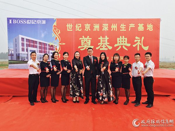 世纪京洲深州生产基地开工 总投资近3亿元