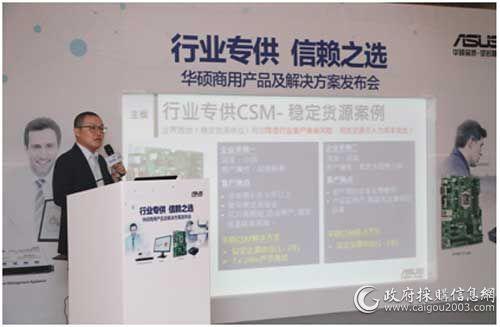 华硕电脑全球行业资深产品总监赵国维