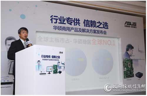 华硕电脑全球副总裁兼开放平台业务群总经理许祐嘉