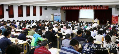 全国<a href=http://www.caigou2003.com/ll/rcjd/2539166.html rel=nofollow target=_blank class=infotextkey><a href=http://www.shandongrs.com/anbcz724/%E7%8E%AF%E4%BA%9A%E5%A8%B1%E4%B9%90%E5%9C%BA/ target=_blank class=infotextkey>政府狗万 地址_狗万下载网址_狗万(苹果)</a>法</a>规与实务研修班(第39期)现场.jpg