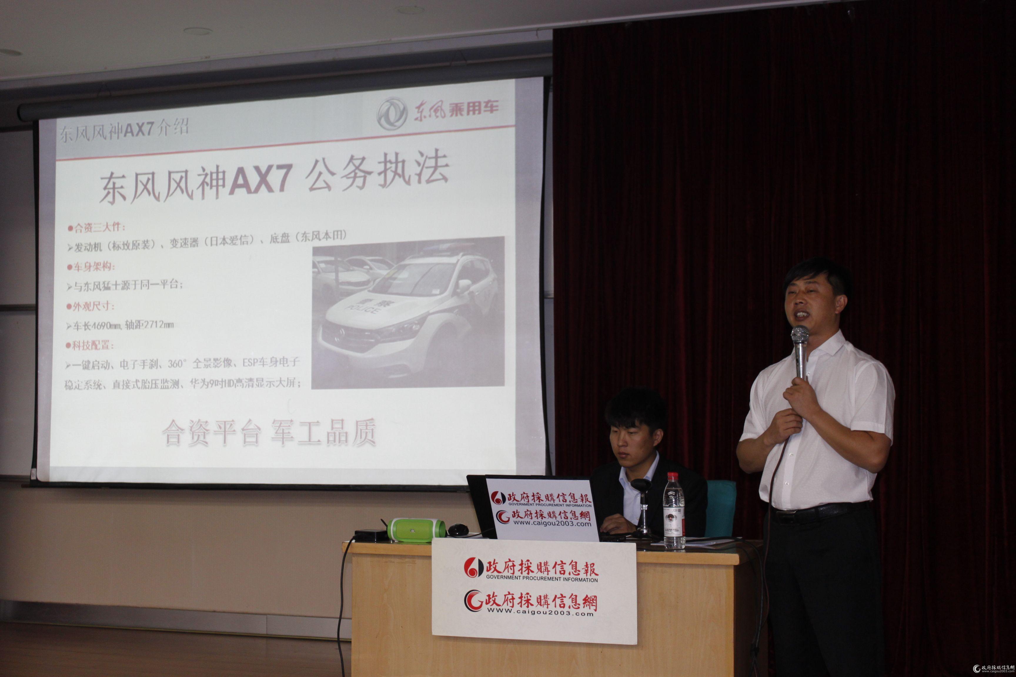 北京庞大集团东风风神品牌大区经理李双生做大会发言