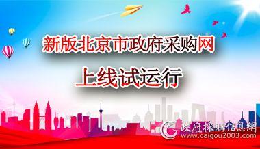 北京市<a href=http://www.caigou2003.com target=_blank class=infotextkey><a href=http://www.caigou2003.com/ target=_blank class=infotextkey>政府采购</a>网</a>正式启用.jpg