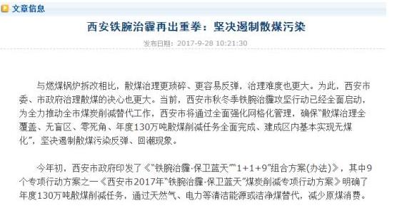 陕西:空气能热泵大量替代煤炭锅炉