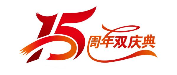 15周年双庆典暨13届集采年会 系列奖项评选启动