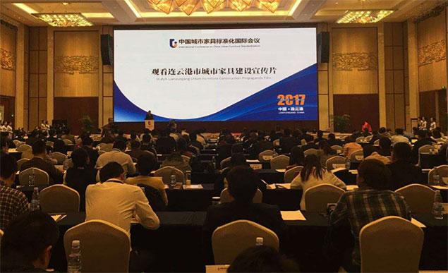 中国城市家具标准化国际会议在连云港召开