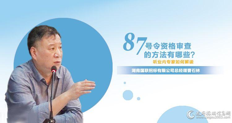 龙8国际货物和服务资格审查的方法有哪些?