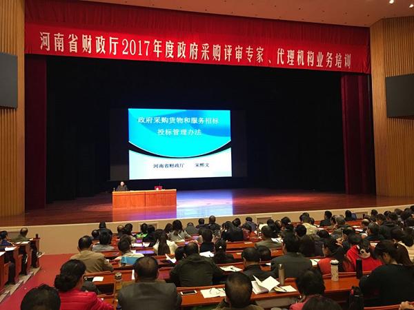 河南举办2017年度政采评审专家和代理机构业务培训班