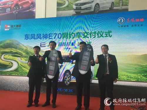 庞大集团小蜻蜓租赁公司首批订购300台E70交车仪式