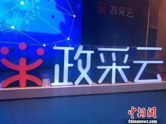 """浙江逐渐步入<a href=http://www.caigou2003.com/ target=_blank class=infotextkey>政府采购</a>""""云时代"""""""