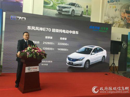 东风乘用车新能源营销部部长陈萌公布E70价格