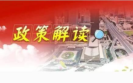 李奇霖:逐字逐句解读财政部87号文
