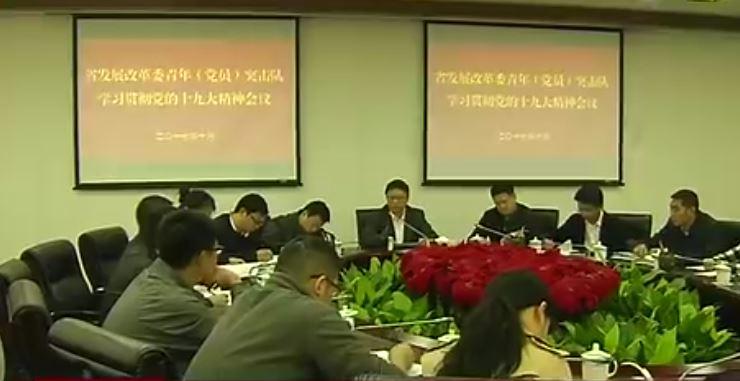 四川省发改委:真抓实干 落实八项重点任务