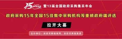 15周年双庆典 政府端大奖开始投票啦!
