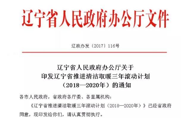辽宁:未来三年新增空气源等热泵供暖面积达5000万平方米