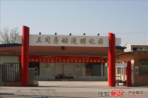 北京三间房:残联购买服务助力残疾人康复