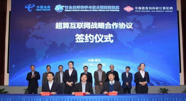 全球首个超算互联网体系开启建设