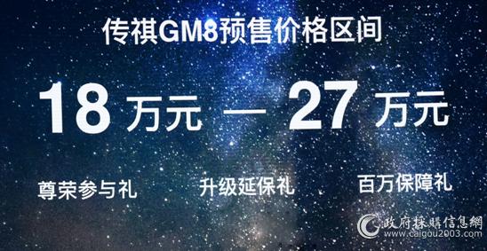 传祺GM8预售价格:18万-27万元