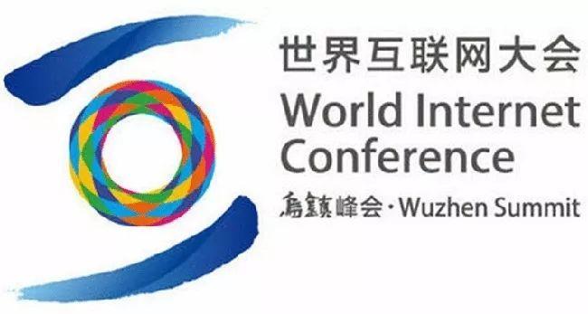 第四届世界互联网大会 12月3日至5日在乌镇举行