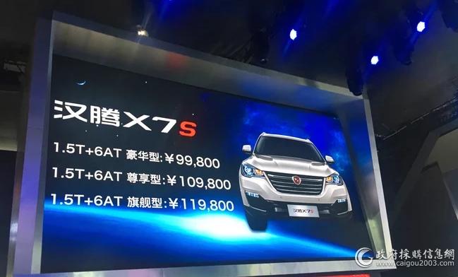 汉腾X7S售价