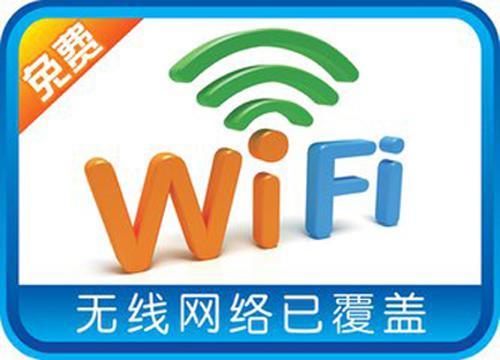 江苏如皋12处公共区域无线WiFi购买服务项目落地