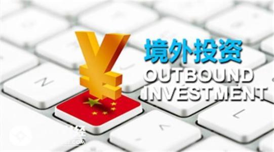 关于《企业境外投资管理办法》公开征求意见的公告