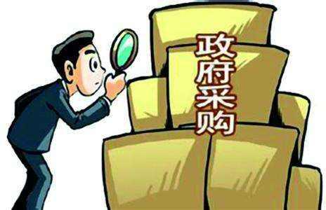 河南七举措加强省直行政事业单位政采管理