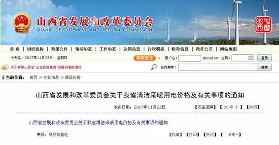 """山西省清洁供暖""""煤改电""""用电价格新政策出台"""