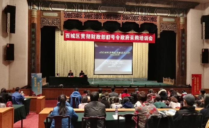 西城区财政局举办龙8国际培训重点学习87号令